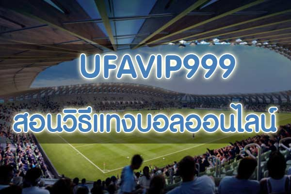 วิธีแทงบอลออนไลน์ช่วยเพิ่มเปอร์เซ็นการทายถูกจากUFAVIP999-3