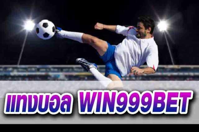 แทงบอล WIN999BET