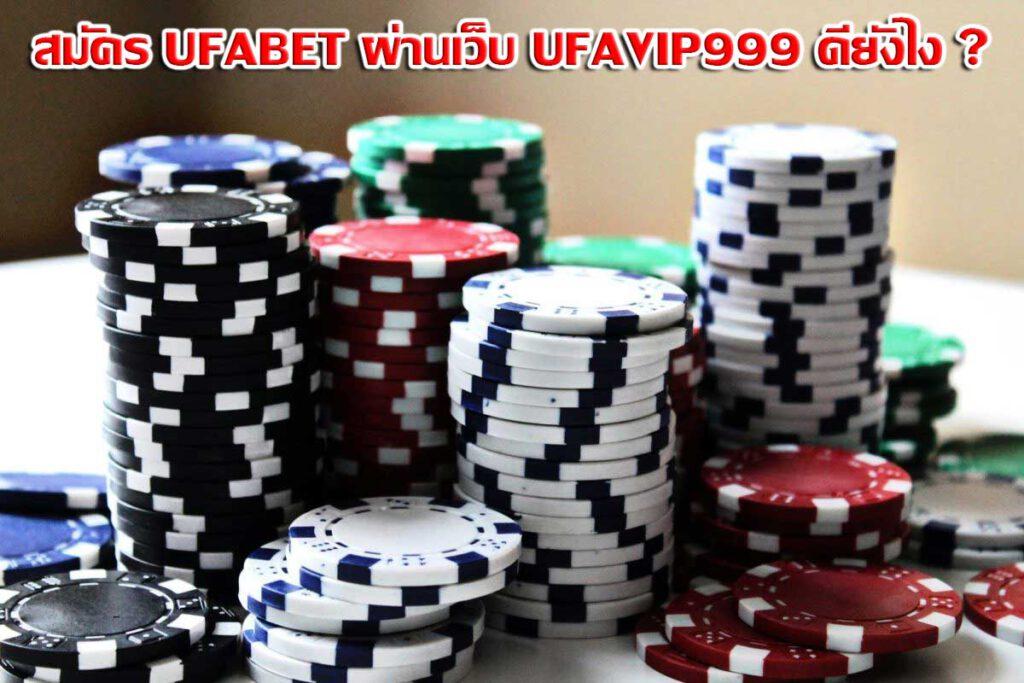 ufabet-สมัครผ่านufavip999