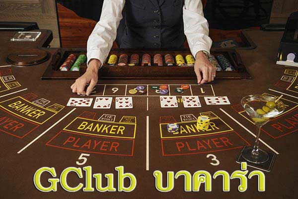 GClub-บาคาร่า