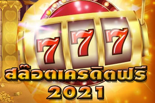 Slot Free Credit2021