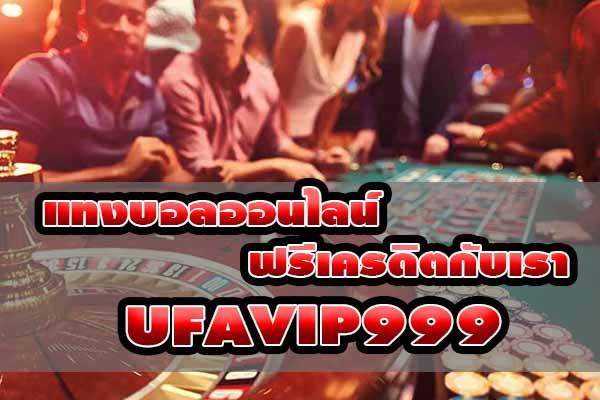 แทงบอลออนไลน์ ฟรีเครดิตกับเรา ufavip999