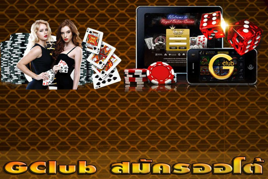 GClub-สมัครออโต้