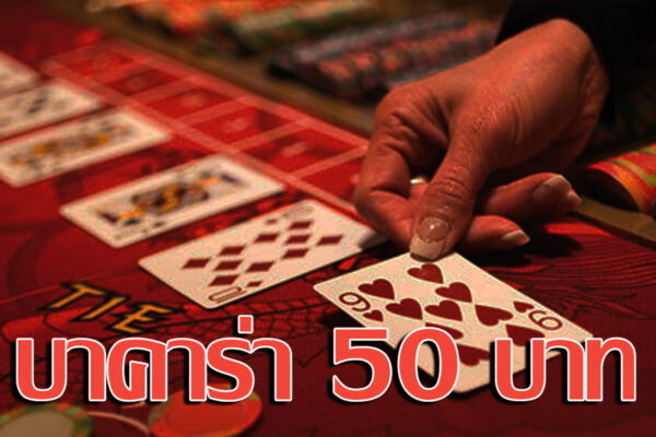 Baccarat ขั้นต่ำ50