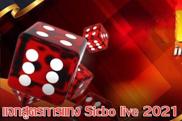 Sicbo live 2021