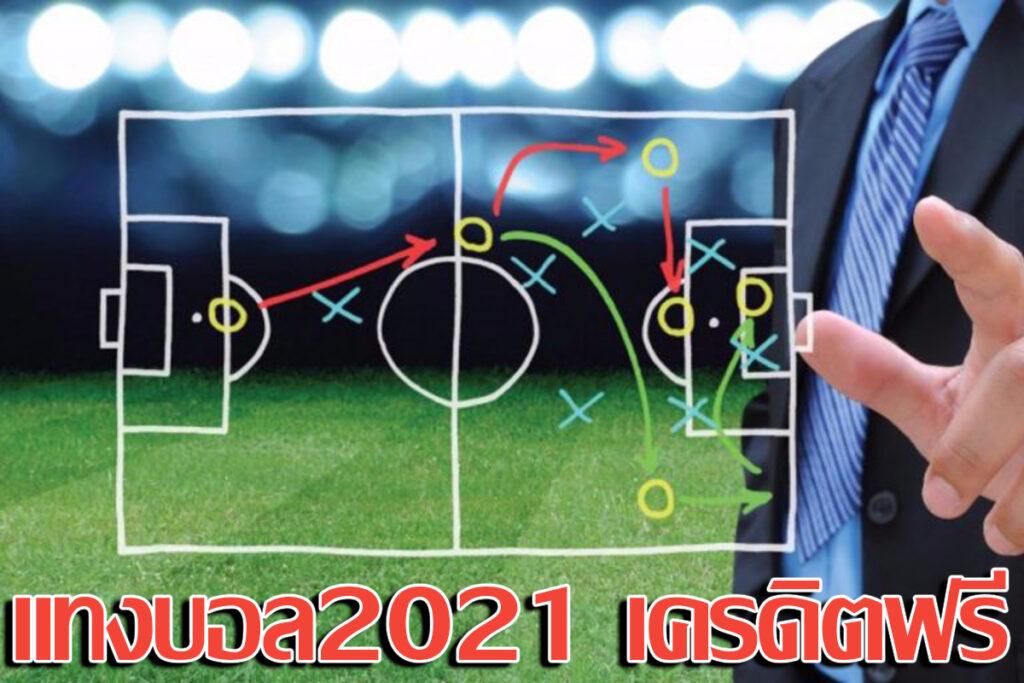 แทงบอล2021-เครดิตฟรี